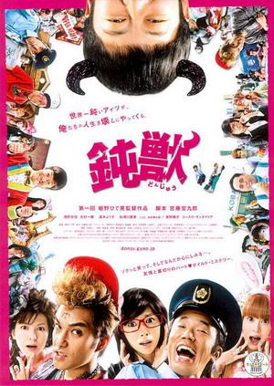 鈍獸(2009).jpg