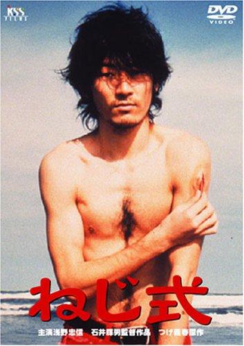 ねじ式(1998).jpg