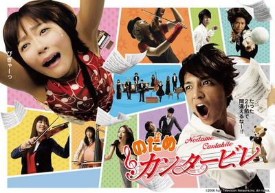 交響情人夢(2006).jpg