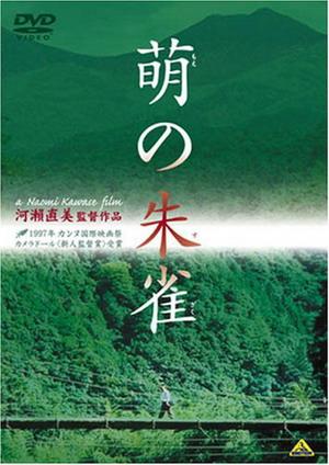 萌之朱雀(1997).jpg