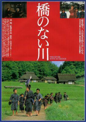 橋のない川(1992).jpg