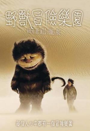 野獸冒險樂園(2009).jpg