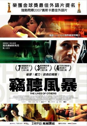 竊聽風暴(2006).jpg