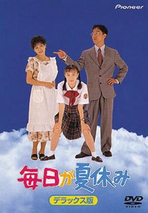 毎日が夏休み(1994).jpg