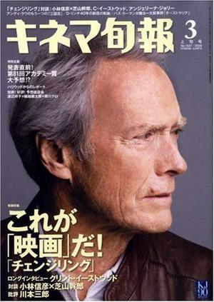 旬報2009.3-1.jpg