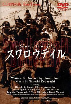 燕尾蝶(1996).jpg