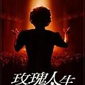 玫瑰人生(2007).jpg