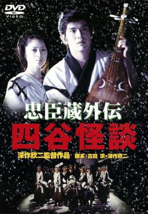 四谷怪談(1994).jpg