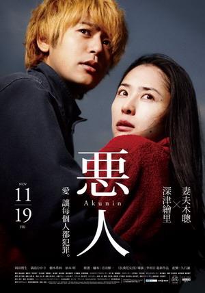 惡人(2010).jpg
