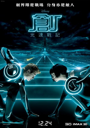 創 光速戰記(2010).jpg