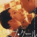 有話好好說(1997).jpg
