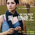 愛的旅途上(2010).jpg