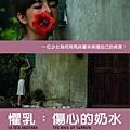 懼乳:傷心的奶水(2009).jpg
