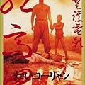 紅高粱(1987).jpg