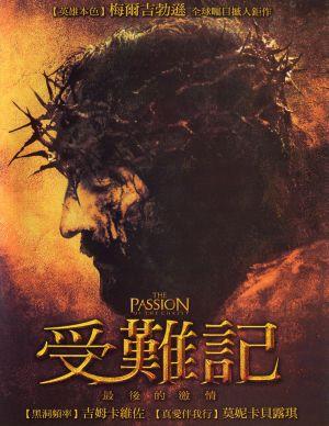 受難記:最後的激情(2004).jpg