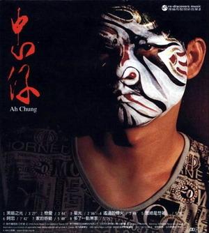忠仔(1996).jpg