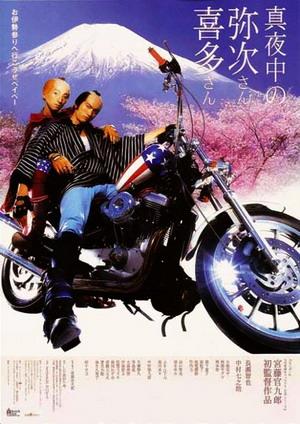 午夜駭嗑浪人(2005).jpg