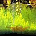 那山那人那狗(1999).jpg
