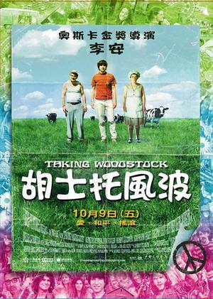 胡士托風波(2009.).jpg