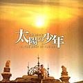 陽光燦爛的日子(1994).jpg