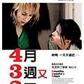 4月3週又2天(2007).jpg