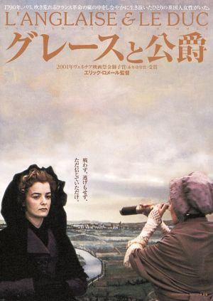 英國貴婦與法國公爵(2001).jpg