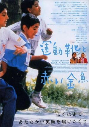 天堂的孩子(1999).jpg