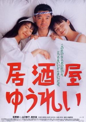 居酒屋的幽靈(1994).jpg