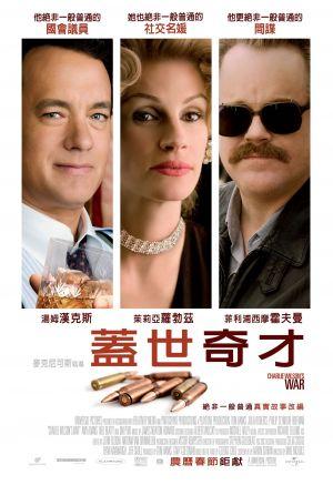 蓋世奇才(2007).jpg