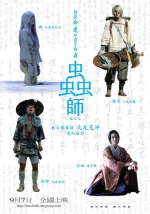 蟲師(2006).jpg