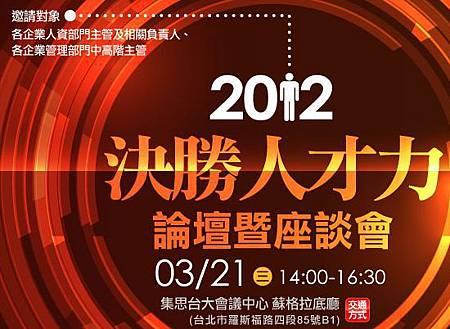 2012_great_hr