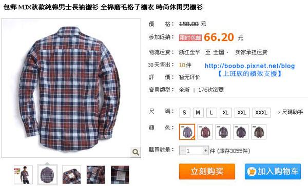 cn_shirt