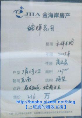 Xiamen_buy_house