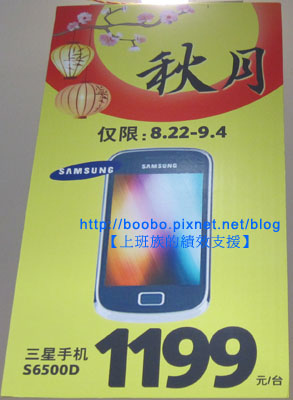 samsung_cn_S6500D