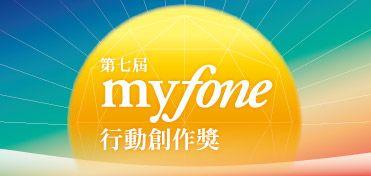 7th_myfone_contest