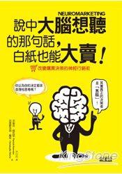 brain_hear