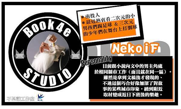 NekoiF.jpg