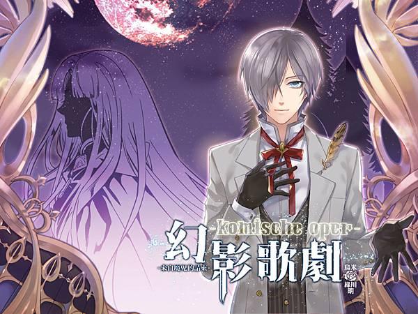 幻影歌劇01(1024*768)