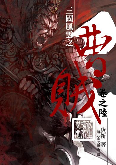 曹賊06封面(提案)1