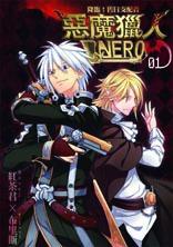 惡魔獵人NERO-01封面(提案)