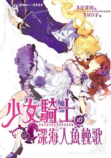 少女騎士04封面(提案)ss