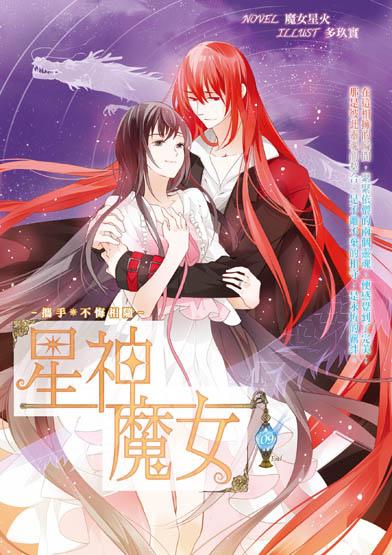 星神魔女09封面(提案)ss