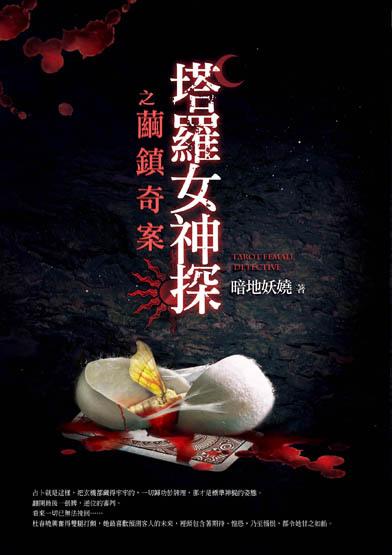 塔羅女神探之繭鎮奇案-封面(提案)s