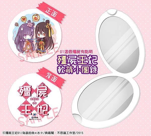 圓鏡宣傳圖
