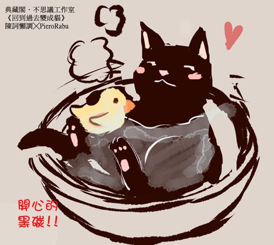 FB回貓人設-黑碳4s.jpg