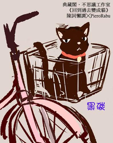 FB回貓人設-黑碳3s.jpg