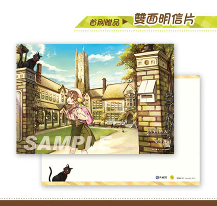 回到過去變成貓01贈品明信片samples.jpg