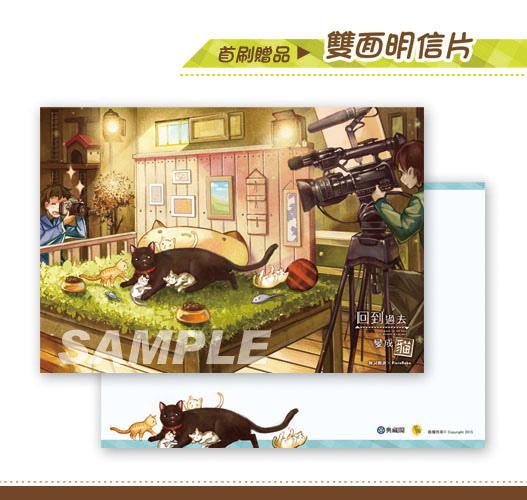 回到過去變成貓02贈品明信片sample.jpg