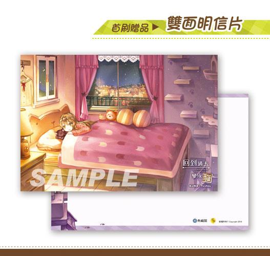 回到過去變成貓04贈品明信片sample.jpg