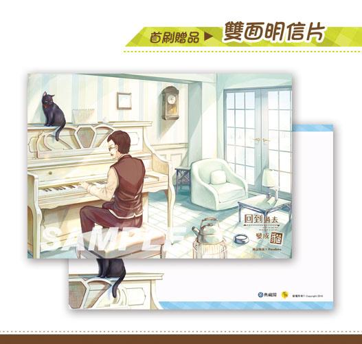 回到過去變成貓05贈品明信片sample.jpg